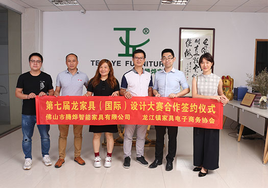 Boosting creative incubation, Tengye officially signed the 7th Dragon Furniture (International) Desi